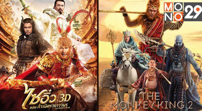 """โมโน ยิงรัวหนังจีนฟอร์มยักษ์""""The Monkey King"""" 3 ภาค"""