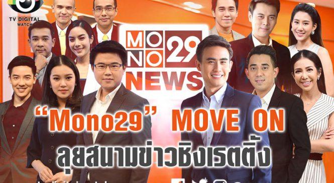 """""""MONO29"""" พร้อมรบชิงเรตติ้ง ถึงเวลาลุยสนามข่าว"""