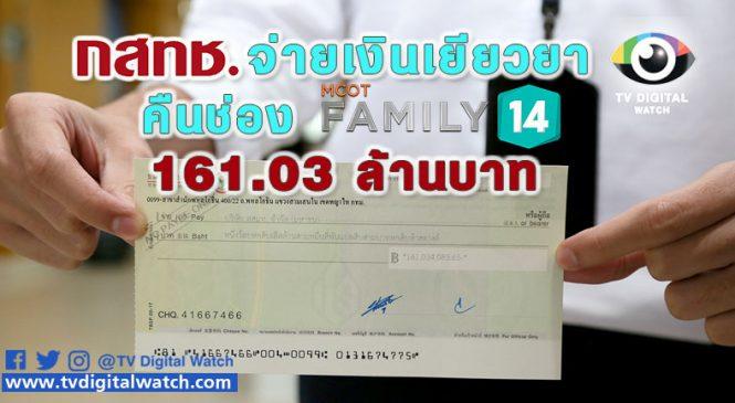กสทช. จ่ายเงินเยียวยา คืนช่อง MCOT Family  161.03 ล้านบาท