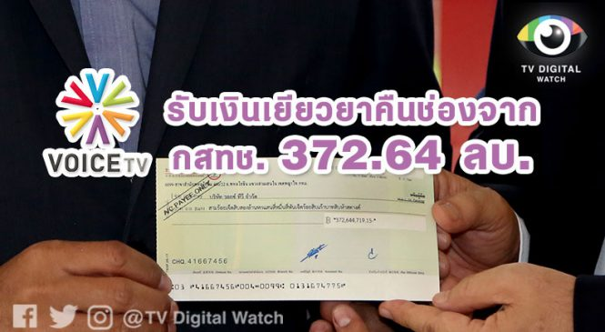 Voice TV รับเงินเยียวยาคืนช่องจาก กสทช. 372.64 ลบ.