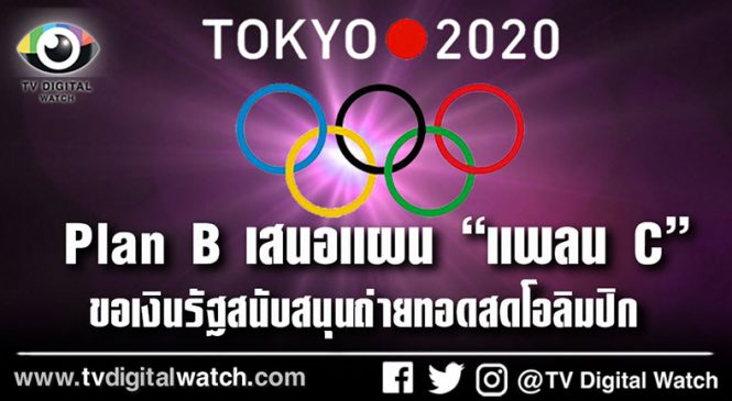 "Plan B เสนอแผน""แพลนC""ขอเงินรัฐสนับสนุนถ่ายทอดสดโอลิมปิก"