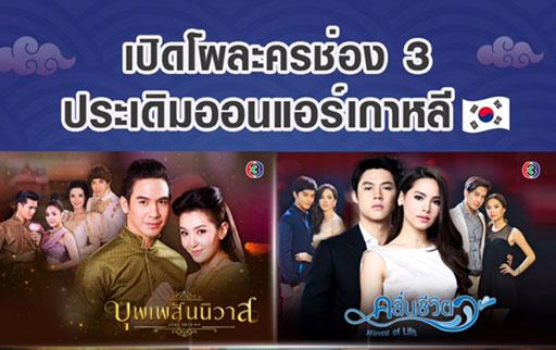 ละครไทย 8 เรื่อง ช่อง 3 เตรียมฉายเกาหลี
