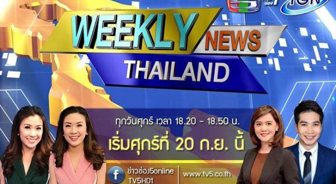 ช่อง 5 เตรียมเสนอข่าวภาคภาษาอังกฤษ