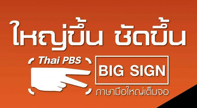 """พร้อมแล้ว! """"Thai PBS Big Sign ภาษามือใหญ่เต็มจอ"""""""