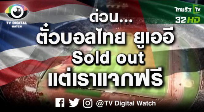 ด่วน ตั๋วบอลไทย ยูเออี Sold Out แต่เราแจกฟรี !