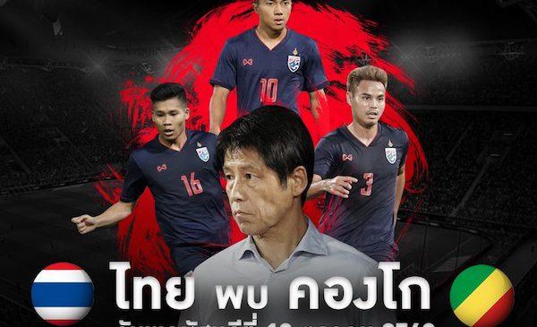 ถ่ายทอดสดฟุตบอลไทย ช่องไทยรัฐทีวี