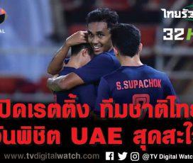 ทีมช้างศึก ฟุตบอลไทย พิชิตชัย ใสสะอาด สุดสะใจ