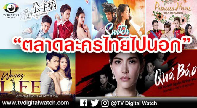 ละครไทย สู่ตลาดโลก เริ่มจากไปอาเซียนและจีนแหล่งรายได้ใหม่ ที่ทีวีทุกช่องจับจ้อง (ตอนที่1)