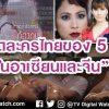 """""""เปิดตัวเลขมูลค่าลิขสิทธิ์ละครไทยไปต่างประเทศ """"ขุมทรัพย์ใหม่"""" ของธุรกิจไทย"""" (ตอนที่ 2 )"""