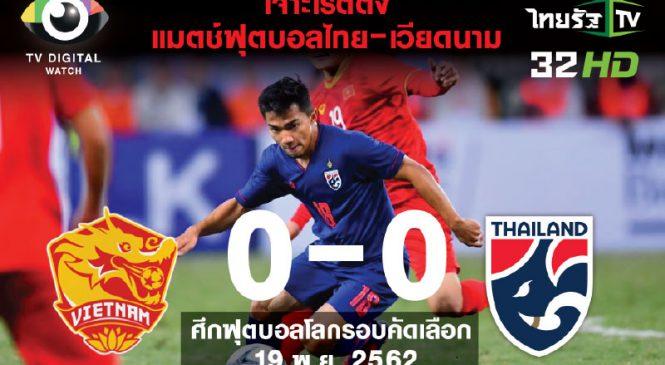 เจาะลึกเรตติ้งแมตช์ ทีมชาติไทย เสมอ เวียดนาม คนกรุงฯ เกาะติดสูงสุด