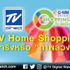 "TV Home Shoppingรุ่งจริงหรือ""ภาพลวงตา"""