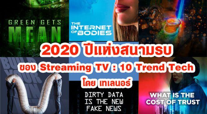 2020 ปีแห่งสนามรบของ Streaming TV : 10 Trend Tech โดยเทเลนอร์