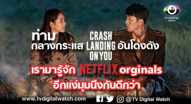 Netflix Originals ทางรอดของ Netflix ในยุค Streaming War?