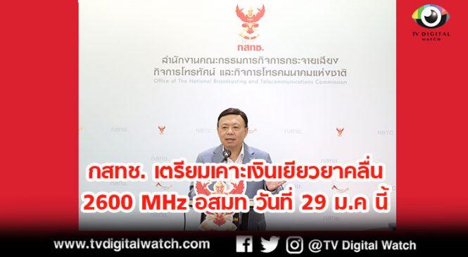 กสทช. เตรียมเคาะเงินเยียวยาคลื่น 2600 MHz อสมท วันที่ 29 ม.ค นี้