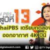 ThaiPBS เตรียมทดลองออกอากาศ 4K ปีนี้