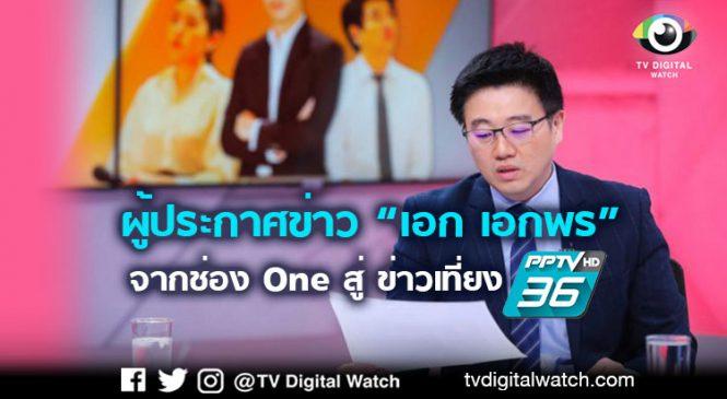 """""""ผู้ประกาศข่าว เอก เอกพร จากช่อง One สู่ ข่าวเที่ยง PPTV """""""