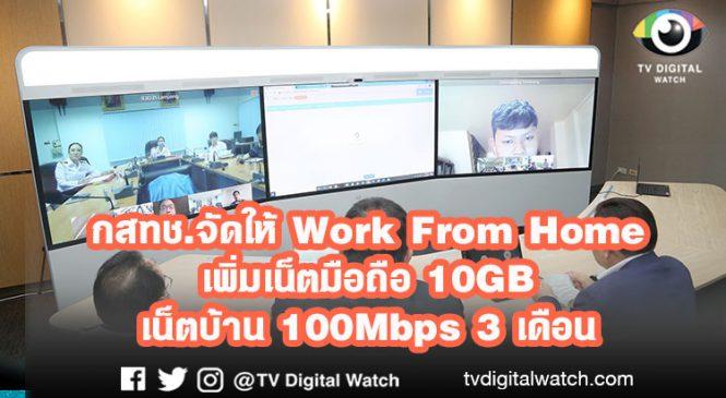 กสทช.จัดให้ Work From Home เพิ่มเน็ตมือถือ 10GB  เน็ตบ้าน 100Mbps 3 เดือน