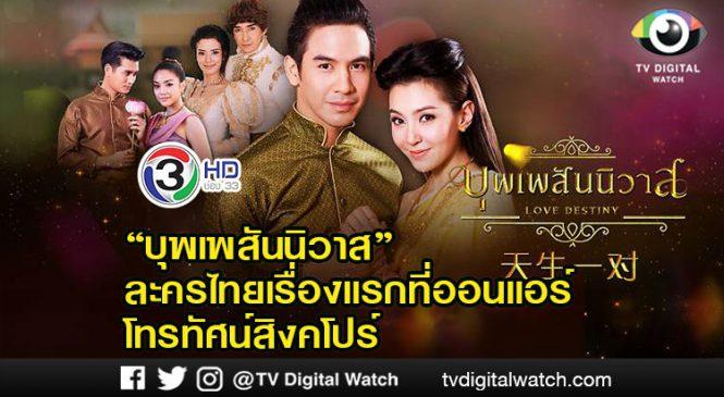 """""""บุพเพสันนิวาส"""" ละครไทยเรื่องแรกที่ออนแอร์โทรทัศน์สิงคโปร์"""