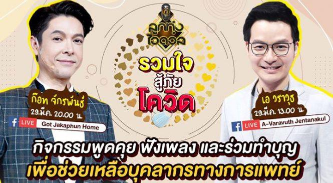 """""""ศิลปินลูกทุ่งไอดอล"""" ชวนคนไทยร่วมทำบุญ """"ลูกทุ่งไอดอล รวมใจสู้ภัยโควิด"""""""