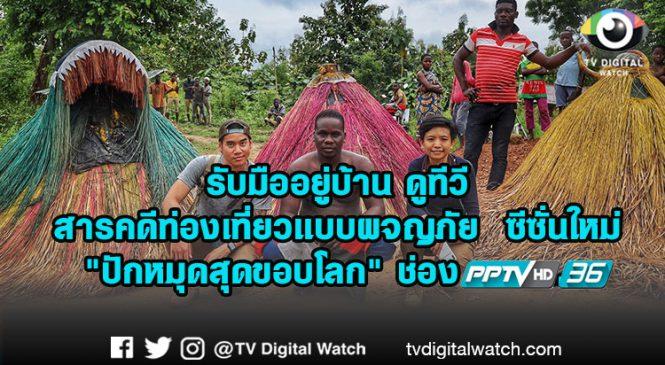 """รับมืออยู่บ้าน ดูทีวี สารคดีท่องเที่ยวแบบผจญภัย  ซีซันใหม่ """"ปักหมุดสุดขอบโลก"""" ช่อง PPTV"""