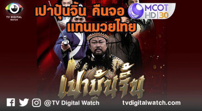 """ช่อง 9 ปรับผังใหม่ จัด """"เปาปุ้นจิ้น"""" แทนมวยไทย หยุดยาวจากโควิด"""