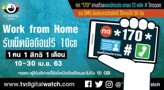 Work from Home รับเน็ตมือถือเพิ่มคนละ 10GB 1 เดือน ฟรี เริ่ม10 เม.ย.นี้