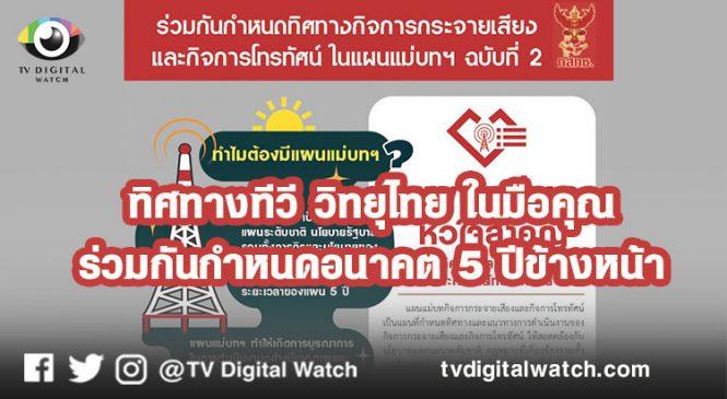 ทิศทางทีวี วิทยุไทย ในมือคุณ ร่วมกันกำหนดอนาคต 5 ปีข้างหน้า