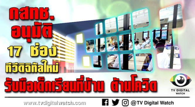 เพิ่ม 17 ช่องทีวีดิจิทัลใหม่ เพื่อการศึกษา รับมือโควิด