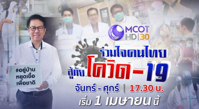 """ช่อง 9 เพิ่มรายการใหม่ """"ร่วมใจคนไทยสู้ภัยโควิด-19""""เป็นเพื่อนคนไทยที่บ้าน"""