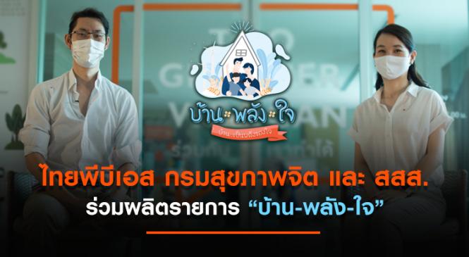 """ปรับวิธีคิด ใช้ชีวิตรับมือโควิด-19 """"บ้าน-พลัง-ใจ"""" รายการใหม่ช่อง ThaiPBS"""