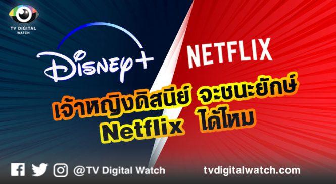 เจ้าหญิงดิสนีย์ จะชนะยักษ์ Netflix ได้ไหม