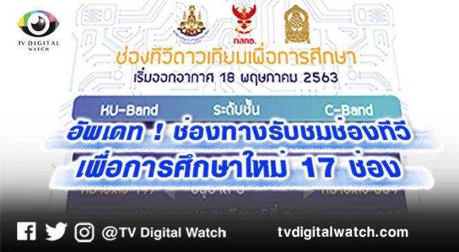 อัพเดท ! ช่องทางรับชมช่องทีวีเพื่อการศึกษาใหม่ 17 ช่อง