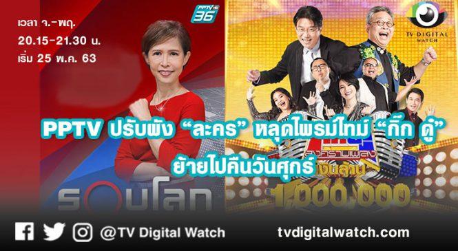 """PPTV ปรับผัง """"ละคร"""" หลุดไพรม์ไทม์ """"กิ๊ก ดู๋"""" ย้ายไปคืนวันศุกร์ จัดรายการข่าว """"กรุณา บัวคำศรี"""" สู้สนามข่าวคืน จันทร์-พฤหัสฯ แทน"""