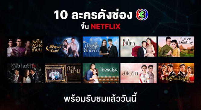 """10ละครดังช่อง3 ขึ้น""""Netflix"""""""