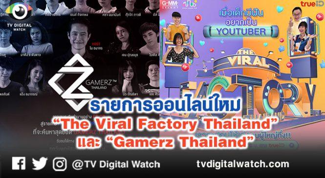 """รายการออนไลน์ใหม่  """"The Viral Factory Thailand"""" และ """"Gamerz Thailand"""""""