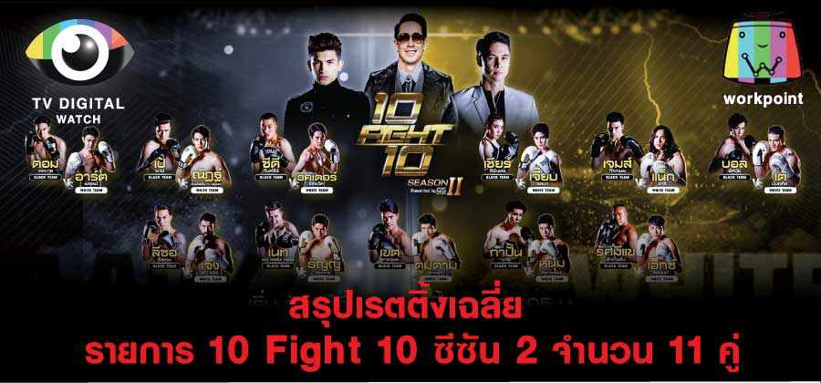 10 Fight 10 ซีซัน 2