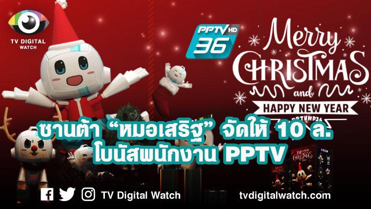 """ซานต้า """"หมอเสริฐ"""" จัดให้ 10 ล. โบนัสพนักงาน PPTV"""