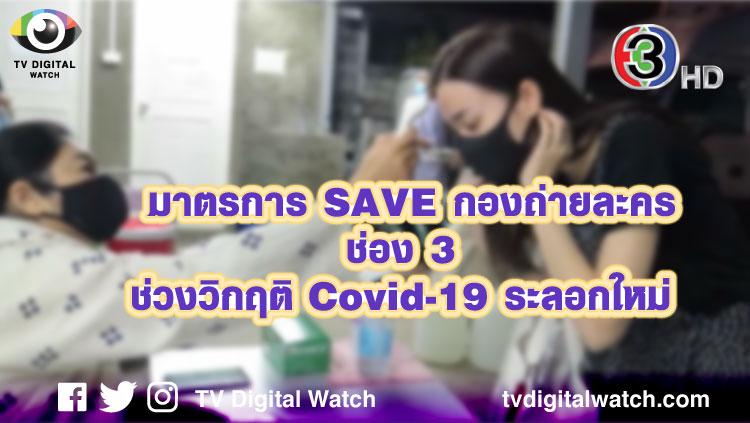 มาตรการ SAVE กองถ่ายละครช่อง 3 ช่วงวิกฤติ Covid-19 ระลอกใหม่
